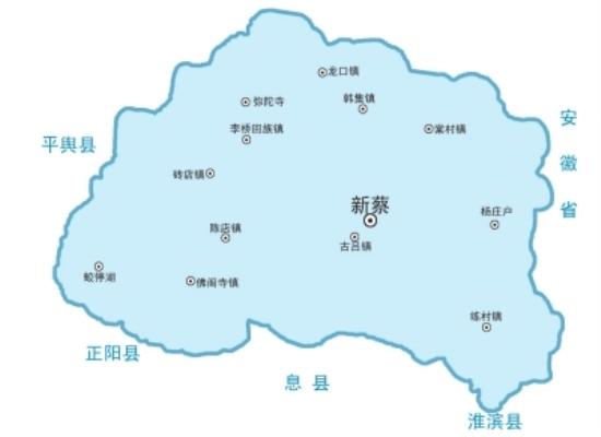 """""""豫地密码・省直管县""""之新蔡(一)"""