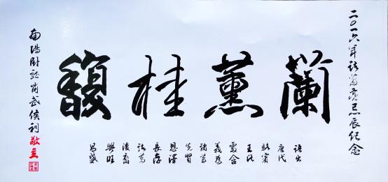 """南阳市向浙江兰溪诸葛村敬赠""""兰薰桂馥""""匾额"""