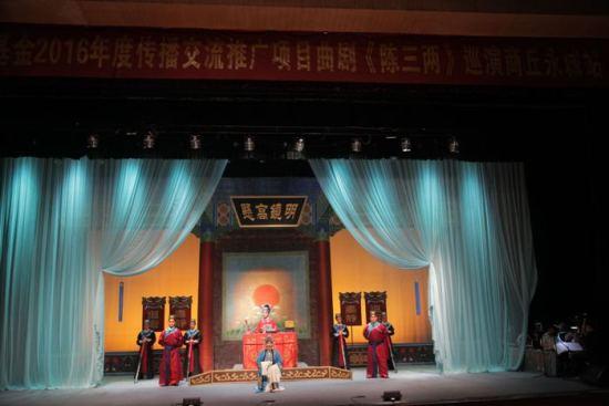 曲剧《陈三两》三十年后再回娘家开封巡演